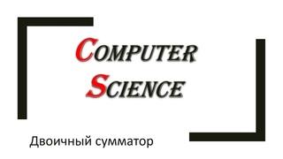 Информатика: двоичный сумматор