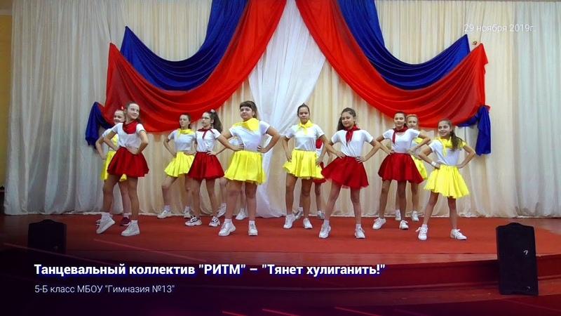 Танцевальный коллектив РИТМ Тянет хулиганить 29 11 2019г