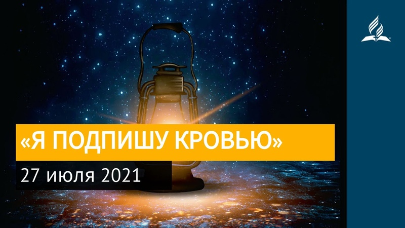 27 июля 2021 ЯПОДПИШУ КРОВЬЮ Ты возжигаешь светильник мой Господи Адвентисты
