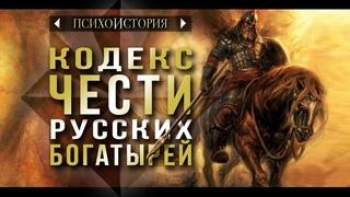 Кодекс чести русских богатырей. Психоистория