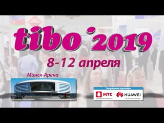 Tibo-2019 international ict forum