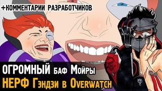 ОГРОМНЫЙ баф Мойры в Овервотч! НЕРФ Гэндзи! \ Overwatch