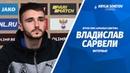 Владислав Сарвели: Мы получаем удовольствие от игры. Дальше - больше