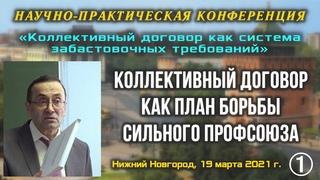 Коллективный договор как план борьбы сильного профсоюза. А. В. Золотов. .