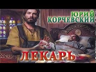 ЮРИЙ КОРЧЕВСКИЙ. ЛЕКАРЬ (ГЛАВЫ 04-06)