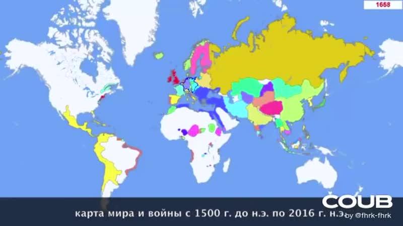 ☆ Карта Мира и Войны ☆