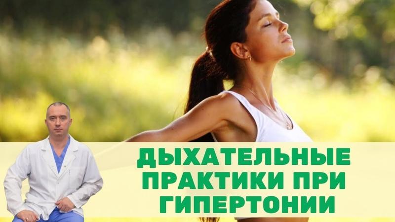 Дыхательные практики Метод Бутейко и аппарат Самоздрав