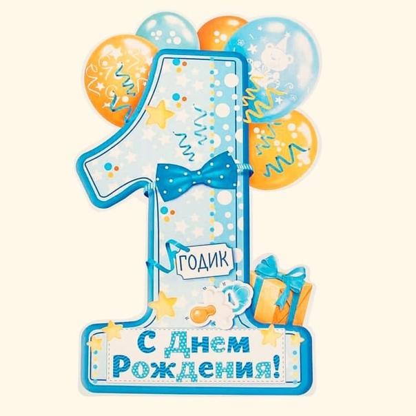 Сыночку нашему годик поздравления