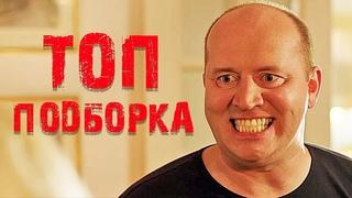 №1 ТОП Подборка Интересных Приколов от Бурунова  2020 смешное видео лучшее из тик ток