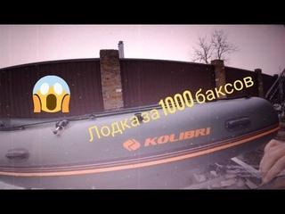 Обзор надувной лодки Kolibri КМ-400 DSL  (за 1400 баксов \или 30000 грн)