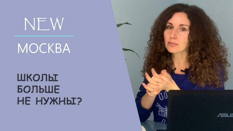 Школы больше не нужны Почему в Новой Москве не строят социальную инфраструктуру