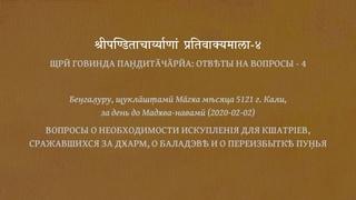 ЩРӢ ГОВИНДА ПАНДИТĀЧĀРЙА: ОТВЕТЫ НА ВОПРОСЫ - 4