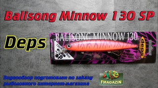 Видеообзор одного из лучших воблеров Deps Balisong Minnow 130 SP по заказу Fmagazin