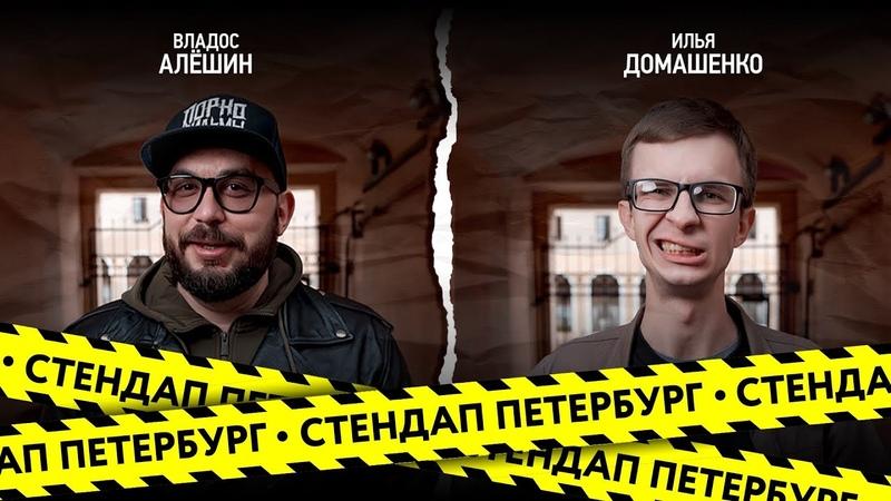 Стендап Петербург Владос Алёшин Илья Домашенко