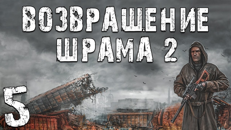 S T A L K E R Возвращение Шрама 2 5 Олег Танго и Защита Ученых