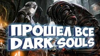Я прошел все части Dark Souls и вот что я думаю