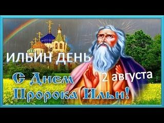 Ильин День 2 Августа! С Днем Святого Пророка Ильи! Красивое Поздравление с Ильиным Днем!