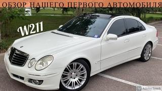 Обзор Mercedes-Benz E350 W211 2007. Наш первый автомобиль в США | Мерседес-бенц Е350 в кузове 211