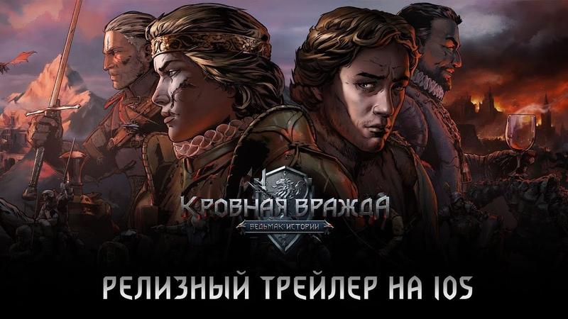 Кровная Вражда Ведьмак Истории Релизный трейлер на iOS