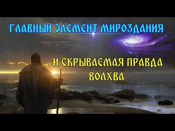 ГЛАВНЫЙ ЭЛЕМЕНТ МИРОЗДАНИЯ И СКРЫВАЕМАЯ ПРАВДА ИИСУСА