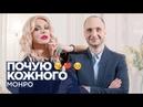 Монро про радянські стереотипи, жлобство, Винника, 5 котів, Трампа і Борщагівку / Почую кожного