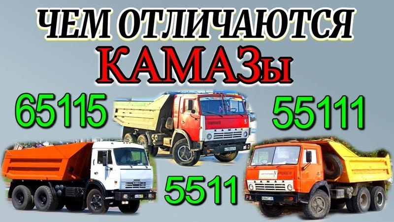 Сериал Дальнобойщики Чем отличаются КАМАЗ 5511 КАМАЗ 55111 и КАМАЗ 65115