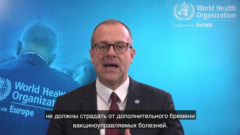 Заявление директора Европейского регионального бюро ВОЗ по случаю Европейской недели иммунизации
