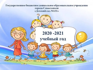 """ГБДОУ города Севастополя """"Детский сад №131"""". 2021. Итоги 2020-2021 учебного года."""
