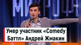 Умер 24-летний участник «Comedy Баттл» Андрей Жмакин