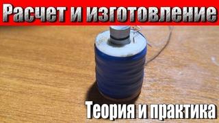 Как рассчитать и изготовить электромагнит любой мощности. Все об электромагнитах. [Просвещение]