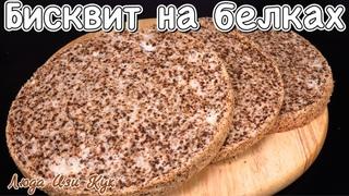 Бисквит на белках с орехами для тортов и пирожных Люда Изи Кук торты Выпечка тортов egg white cake