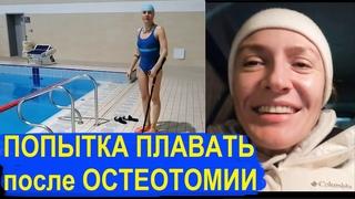 Реабилитация после операции на ТБС: попытка поплавать