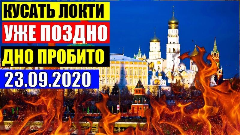 СРОЧНЫЕ ВЕСТИ РОССИЯ ОЧЕРЕДНОЕ ДНО ПРОБИТО 23 09 2020