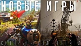 Новые крутые игры, которые стоит пройти - 20 годных игр для ПК, PS4, PS5, Xbox Series, One