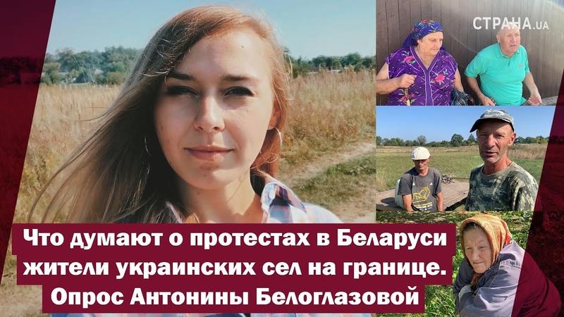 Что думают о протестах в Беларуси жители украинских сел на границе Опрос Антонины Белоглазовой