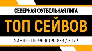 Северная Футбольная Лига | Зимнее первенство 8х8 | Топ сейвов 7 тур