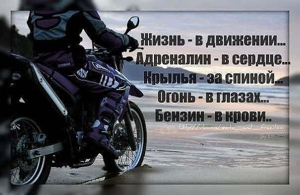Поздравления с покупкой мотоцикла в стихах