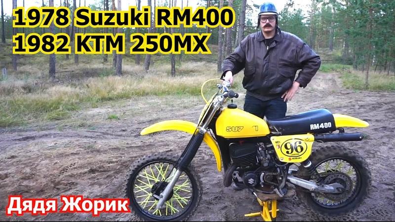1978 Suzuki RM400 1982 KTM 250MX обзор Дядя Жорик
