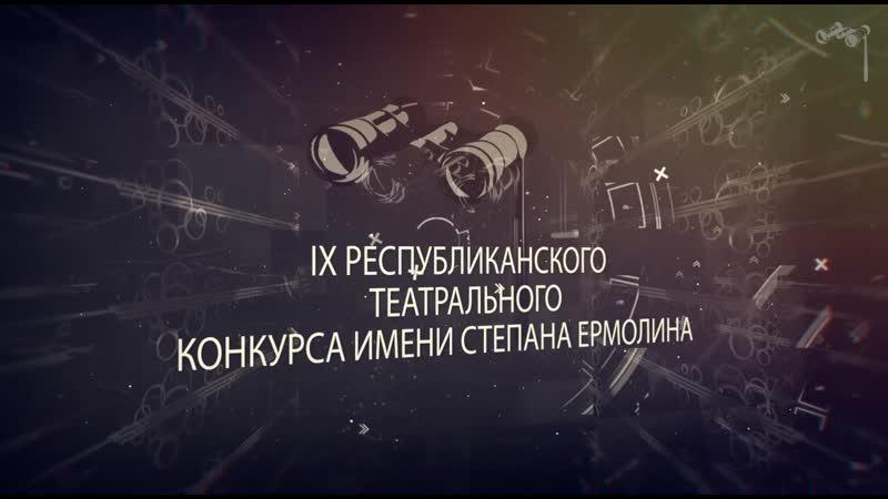 Церемония награждения лауреатов IX Республиканского театрального конкурса имени Степана Ермолина