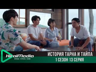 [kiraimedia] история тарна и тайпа   tharntype the series   13 серия   special (русская озвучка)
