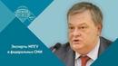 Малороссия и Петр Столыпин. Е.Ю.Спицын на канале Россия-24 в программе Типичная Украина