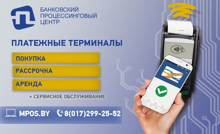 Три способа приобрести платежный терминал