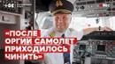 Братки, голый Лагутенко и КамАЗ рыбы пилот бизнес-джета о своей работе ТОК