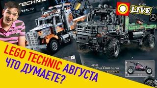 LEGO Technic  42128 и 42129  НОВИНКИ АВГУСТА 2021!!!
