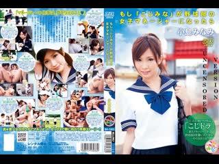 Kojima Minami - Baseball Team Manager