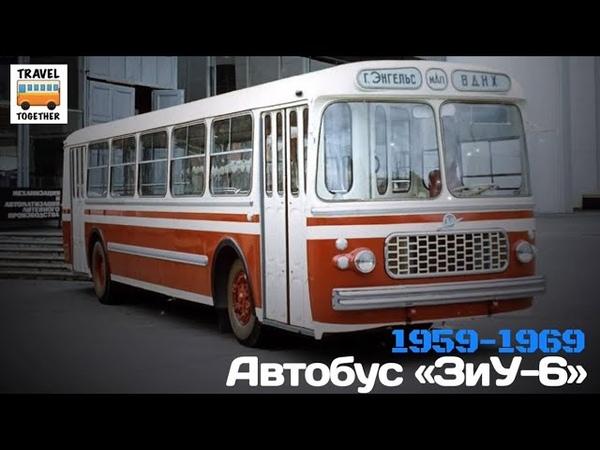 "Ушедшие в историю Автобус ЗиУ 6 Gone down in history Bus ZiU 6"""