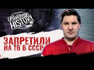 Знаменитая драка сборных СССР и Чехословакии / Как Рагулин бил чехов / Hockey History