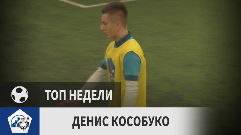 Денис Кособуко Ледовая Банда 1 й тур