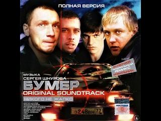 Ботаника - Под Луганском родился (OST Бумер)