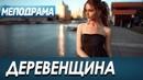Стопудово хитовый фильм смотреть невероятно интересно - ДЕРЕВЕНЩИНА / Русские мелодрамы новинки 2021